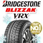 ブリヂストン ブリザック VRX