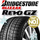 ブリヂストン ブリザック REVO GZ