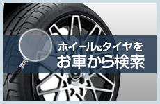 お車からタイヤ&ホイール検索