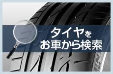お車からタイヤ検索
