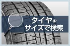 タイヤサイズからタイヤ検索