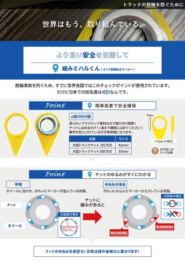 The featured image of トラックタイヤ 緩みチェック チェックポイントを発売します