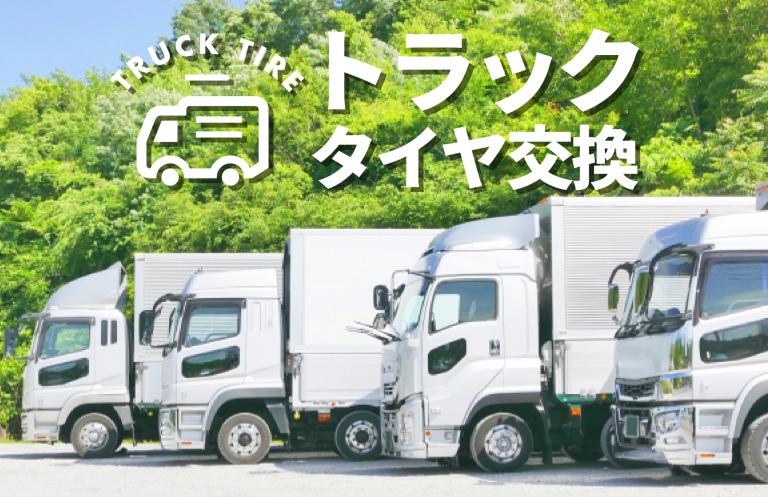 トラックタイヤ交換